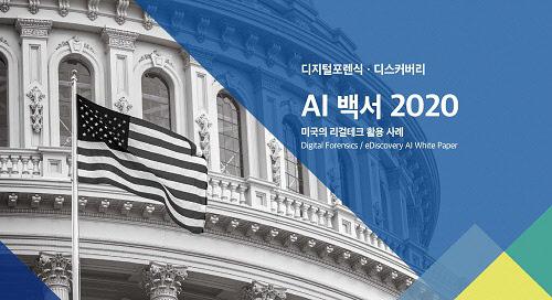 프론테오코리아, `디지털 포렌식·디스커버리 AI 백서 2020` 발간 완료